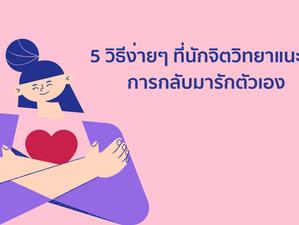 5 วิธีง่ายๆ ที่นักจิตวิทยาแนะนำในการกลับมารักตัวเอง
