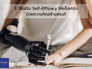 3 วิธีเสริม Self-Efficacy ให้แข็งเกร่งด้วยความคิดสร้างสรรค์