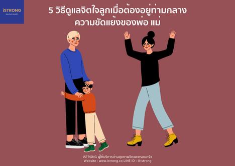 5 วิธีดูแลจิตใจลูกเมื่อต้องอยู่ท่ามกลางความขัดแย้งของพ่อ แม่