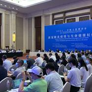 2021 China-Europe Human Rights Seminar- COVID-19 y Garantía de Derecho a la vida y la salud