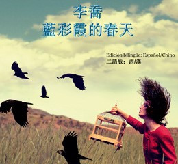 Traducción de la novela La primavera de Lan Caixia, de Li Qiao