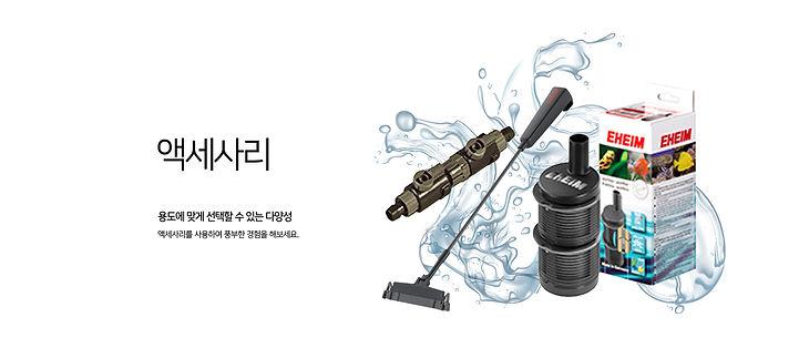 에하임-제품소개-레이아웃_05.jpg