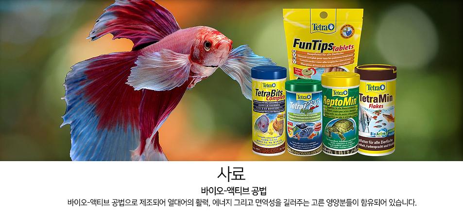 테트라 제품소개-1-1.png
