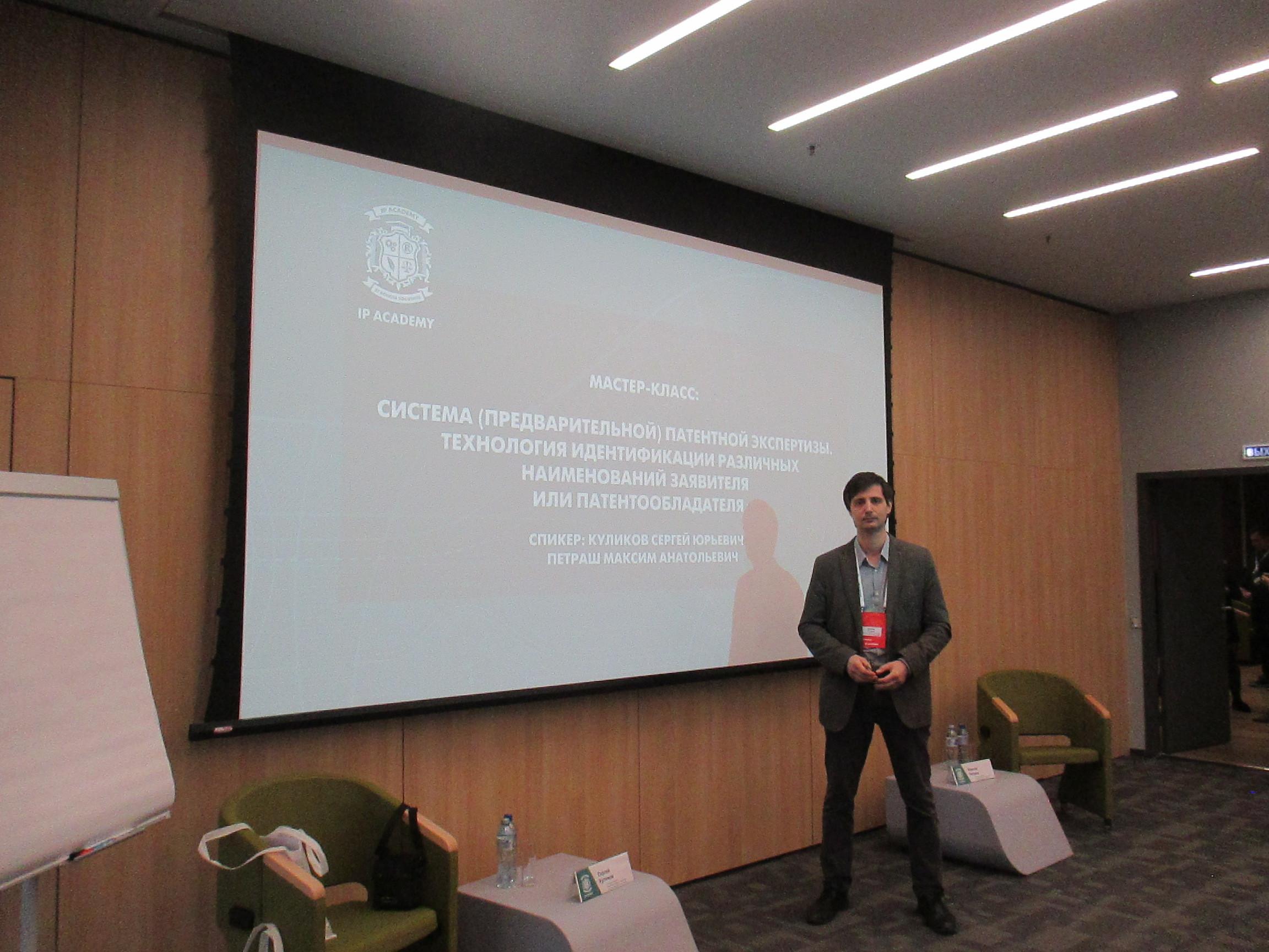 Максим Петраш, системный аналитик ЦКТ АйТеко, на конференции IP Академия