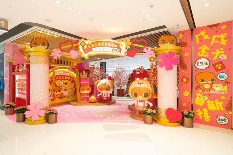 Park Central CNY Project 将军澳中心春节项目 2018