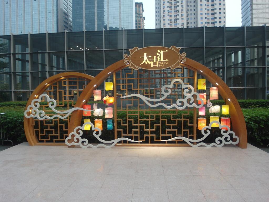 Taikoo Hui Mid-Autumn Festival project 太古汇中秋节项目 2013