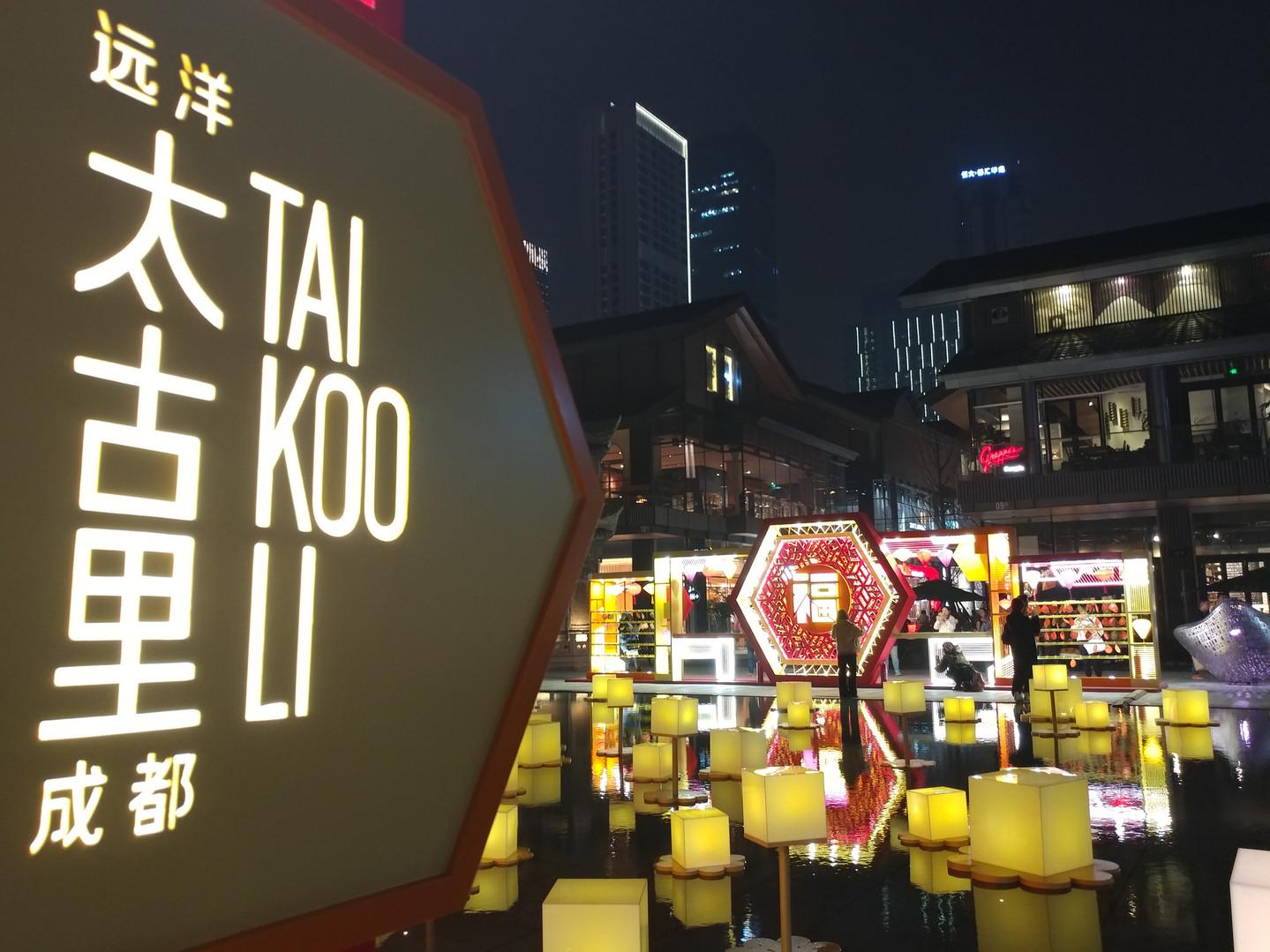 Chengdu Taikoo Li CNY Project 成都太古里春节项目 2018