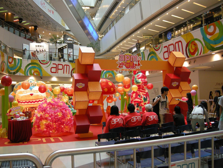 APM Mid-Autumn Festival Project APM中秋节项目 2010