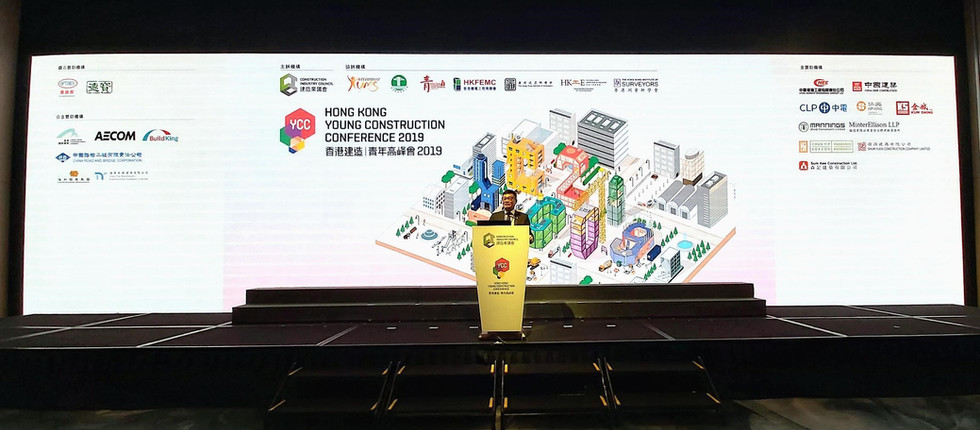 Hong Kong Young Construction Conference 香港建造青年高峰会 2019