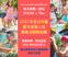 【史上最強特輯】2021全台兒童夏令營懶人包 (募集至6月20日止,歡迎課程老師持續提供資料)