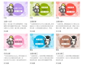 10幾種外語課程免費隨身帶著學:國立教育廣播電臺