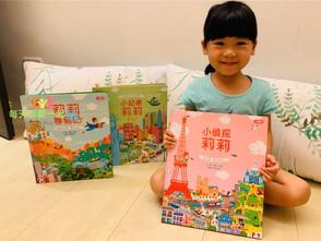 【繪本類】培養法式美學看世界:法國亞馬遜五顆星蟬聯兒童找找書《莉莉環遊世界系列》