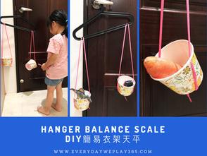 DIY簡易衣架天平 - 幼兒科學/數學(重量)