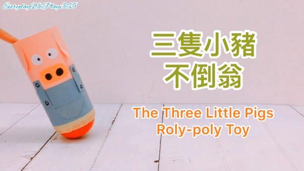 三隻小豬不倒翁 - 幼兒科學
