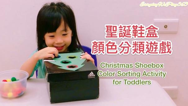 聖誕鞋盒顏色分類遊戲 - 幼兒早教