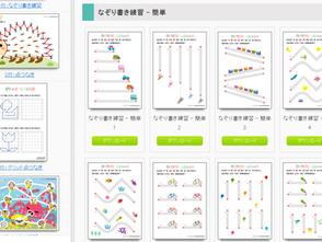 五個日本當紅的兒童學習資源網站 免費下載迷宮、運筆、著色畫