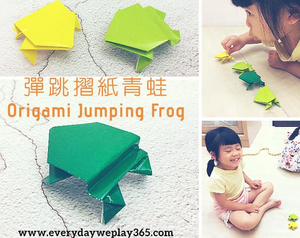 彈跳摺紙青蛙 - 幼兒科學(物理)