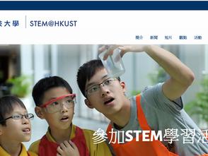 香港科技大學成立STEM@HKUST創新思維平台 力爭大中華區STEM教育領導地位