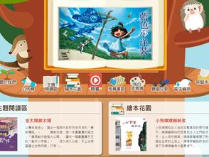 上百本優質中文繪本免費聽!臺灣《兒童文化館》線上數位資源