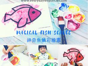 神奇魚鱗彩繪畫 - 幼兒藝術