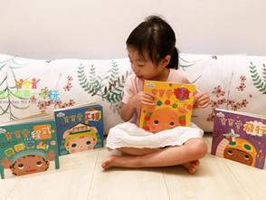 【繪本類】啟蒙0-3歲寶寶科學天賦!美國亞馬遜Amazon最佳童書《幼兒的第一套Baby STEAM》
