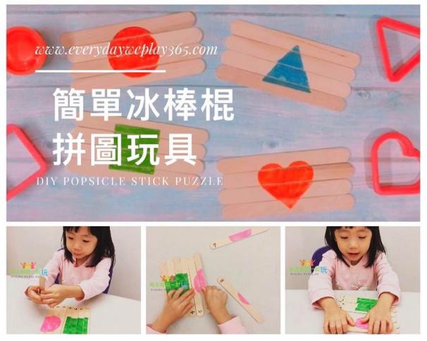 簡單冰棒棍拼圖玩具 - 幼兒早教