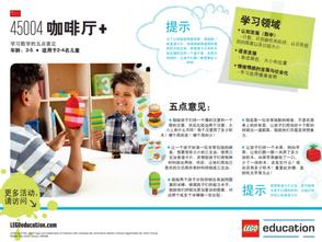 我也可以自己教小孩!樂高得寶Duplo幼兒STEAM自學教案分享(中文免費)