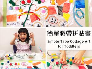 簡單膠帶拼貼畫 - 幼兒早教