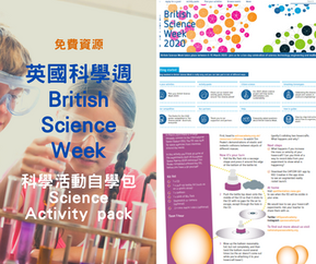 英國如何推廣全國科學教育?免費提供「科學活動自學包」 鼓勵孩童自主學習