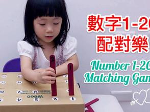 數字1-20配對樂 - 幼兒早教