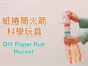 紙捲筒火箭玩具 - 幼兒科學