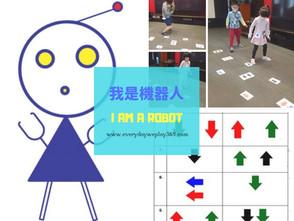 我是機器人遊戲 - 幼兒程式概念(指令/Instruction)