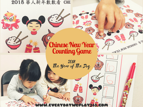2018農曆新年數數看 - 幼兒數學(計數5-10)
