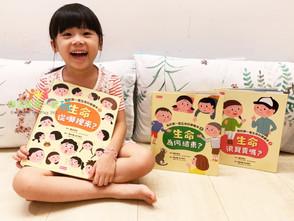 【繪本類】如何和孩子談生死?日本全國學校圖書館協議會指定選書《我的第一套生命科學繪本》