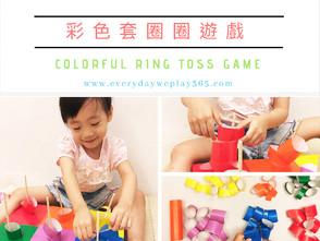 彩色套圈圈遊戲 - 幼兒早教