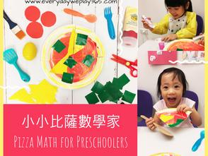 小小比薩數學家 - 幼兒數學 / 藝術