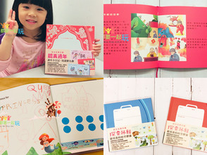 臺灣孩子專屬新年互動式繪本:妙蒜工作室《自主玩學天書》用閱讀形塑兒童獨立思辨力