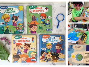 全球暢銷數十萬冊 比利時暢銷《到底為什麼:STEAM課程Q&A問答翻翻書》鼓勵孩童勇於表達想法 獨家授權中文版
