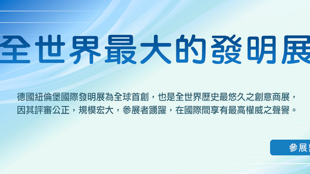 全世界最大iENA德國紐倫堡國際發明展 2019中華民國臺灣代表團甄選開始