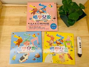 兒歌學習 | 注音符號 | 住美國的臺灣媽媽推薦的幼兒注音啟蒙教材《ㄅㄆㄇ唱學兒歌》培養早期中文語感 | KidsRead點讀筆