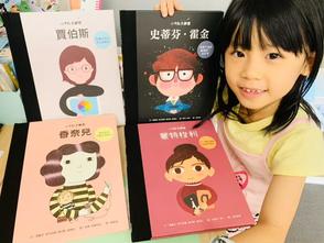 成就別人認為的不可能|全球暢銷390萬冊《小不點大夢想系列》獨家中文版| Little People Big Dreams
