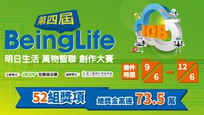 第四屆宏碁電腦BeingLife創作大賽 鼓勵以『人』為本 思考明日物聯網雲端應用(總獎金達73萬元12/6截止)