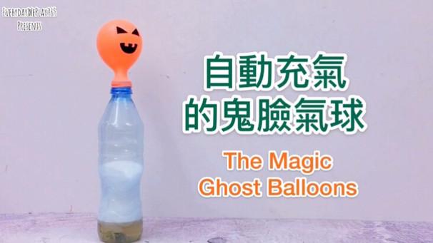 自動充氣的鬼臉氣球 - 幼兒科學