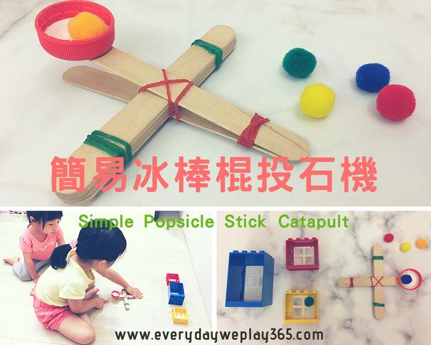 簡易冰棒棍投石機 - 幼兒工程