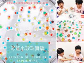 彩虹小珍珠實驗 - 幼兒科學(密度)