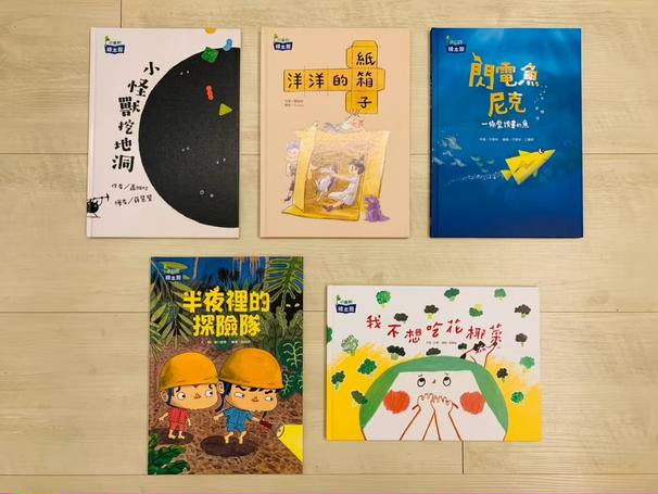 建立幼兒生活常規必備|五本小康軒幼兒園精選繪本|改變挑食&尿床&不刷牙 + 培養閱讀&廢物利用好習慣