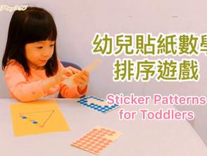幼兒貼紙數學排序遊戲 - 幼兒早教/數學