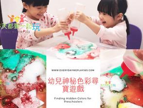 幼兒神秘色彩尋寶遊戲 - 幼兒化學