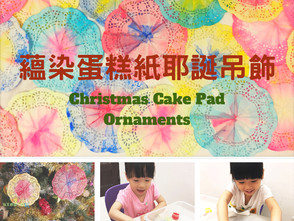蘊染蛋糕耶誕吊飾 - 幼兒科學/藝術