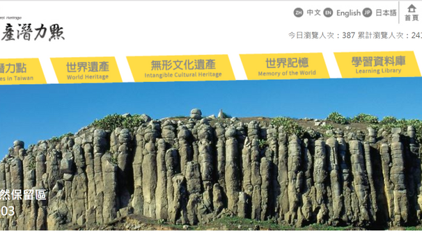 讓孩子帶著知識去旅行!細數18個台灣世界遺產潛力點